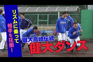 【2020年センバツ出場校紹介】健大高崎(群馬) 「伝統!健大ダンス」編