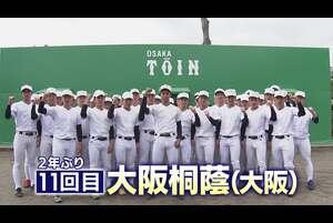 吉岡里帆さんがナレーションを行う2020年春の第92回センバツ出場校紹介。<br /> 大阪・大阪桐蔭です。<br /> 【このVTRは大会中止の決定前に取材、制作したものです】