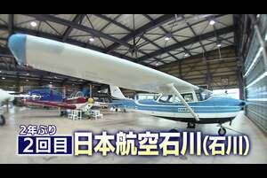 吉岡里帆さんがナレーションを行う2020年春の第92回センバツ出場校紹介。<br /> 石川・日本航空石川です。<br /> 【このVTRは大会中止の決定前に取材、制作したものです】