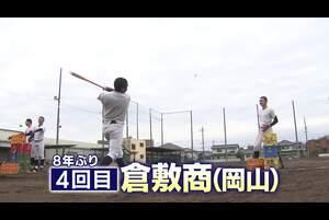 吉岡里帆さんがナレーションを行う2020年春の第92回センバツ出場校紹介。<br /> 岡山・倉敷商です。<br /> 【このVTRは大会中止の決定前に取材、制作したものです】