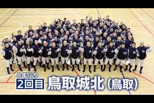 吉岡里帆さんがナレーションを行う2020年春の第92回センバツ出場校紹介。<br /> 鳥取・鳥取城北です。<br /> 【このVTRは大会中止の決定前に取材、制作したものです】