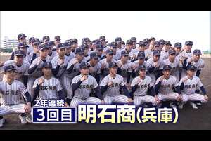 吉岡里帆さんがナレーションを行う2020年春の第92回センバツ出場校紹介。<br /> 兵庫・明石商です。<br /> 【このVTRは大会中止の決定前に取材、制作したものです】