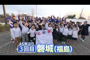 吉岡里帆さんがナレーションを行う2020年春の第92回センバツ出場校紹介。<br /> 福島・磐城です。<br /> 【このVTRは大会中止の決定前に取材、制作したものです】