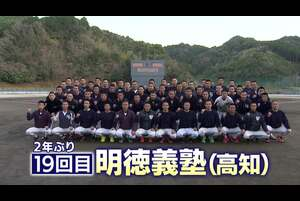 吉岡里帆さんがナレーションを行う2020年春の第92回センバツ出場校紹介。<br /> 高知・明徳義塾です。<br /> 【このVTRは大会中止の決定前に取材、制作したものです】