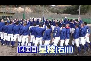 吉岡里帆さんがナレーションを行う2020年春の第92回センバツ出場校紹介。<br /> 石川・星稜です。<br /> 【このVTRは大会中止の決定前に取材、制作したものです】