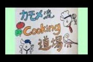 カモメ流Cooking道場 #2