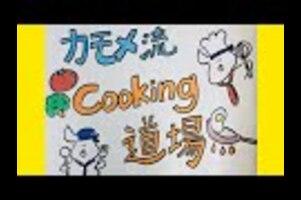 カモメ流Cooking道場#3 《パイナップル切り方編》