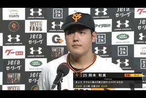 9/12【巨人vsヤクルト】鍵谷、岡本 ヒーローインタビュー