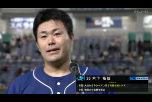 9/26【巨人vs中日】 木下 ヒーローインタビュー