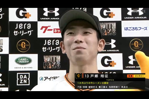 9/27【巨人vs中日】戸郷、松原 ヒーローインタビュー