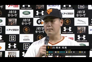 9/25【巨人vs中日】岡本 ヒーローインタビュー