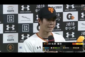 9/21【巨人vs広島】鍵谷、松原 ヒーローインタビュー