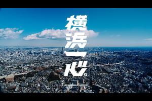 『横浜一心』 | 2021年シーズンスローガン