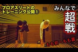 ◆ヴォレアス北海道◆【自宅トレ】もも前・もも裏 | みんなで超戦①【プロアスリートのトレーニング公開】