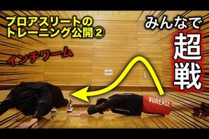 ◆ヴォレアス北海道◆【自宅トレ】インチワーム | みんなで超戦②【プロアスリートのトレーニング公開】