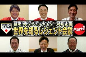 今回は4月14日に開催された「結束!侍ジャパンナイター」の始球式に登場した高橋由伸さん、宮本慎也さん、藤川球児さん、中畑清さん、G.G.佐藤さん、松中信彦さんによるオンライントークショーの模様を配信します。<br /> Part1では、トークショーの直前に行われた始球式の模様と、それぞれの自己採点をお届け。G.G.佐藤さんにハプニング!?<br /> <br /> 抽選で直筆サイン入りユニフォームプレゼント!<br /> 【出演者の始球式の自己採点は?】<br /> 詳細はYouTubeでご確認ください!<br /> https://youtu.be/VUsB0i6K3To<br /> <br /> ↓YouTubeチャンネル登録はこちら<br /> http://www.youtube.com/channel/UCMDvzyLEZqvm4xwLuZRzTGg?sub_confirmation=1<br /> <br /> 侍ジャパン公式SNSアカウント<br /> Twitter: https://twitter.com/samuraijapan_pr<br /> Instagram: https://www.instagram.com/samuraijapan_official/<br /> Facebook: https://www.facebook.com/samuraijapan.official<br /> <br /> 侍ジャパンオフィシャルサイト<br /> https://www.japan-baseball.jp/
