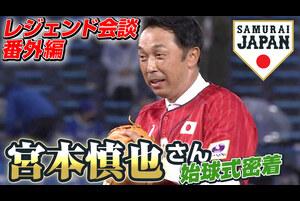 4月14日に開催された「結束!侍ジャパンナイター特別企画・世界を知るレジェンド会談」の直前に、明治神宮野球場で行われた始球式に登場した宮本慎也さん。この日発表された紅色のセカンドビジターユニホームを着用して臨んだ始球式とその前後を密着取材しました。<br /> <br /> ↓YouTubeチャンネル登録はこちら<br /> http://www.youtube.com/channel/UCMDvzyLEZqvm4xwLuZRzTGg?sub_confirmation=1<br /> <br /> 侍ジャパン公式SNSアカウント<br /> Twitter: https://twitter.com/samuraijapan_pr<br /> Instagram: https://www.instagram.com/samuraijapan_official/<br /> Facebook: https://www.facebook.com/samuraijapan.official<br /> <br /> 侍ジャパンオフィシャルサイト<br /> https://www.japan-baseball.jp/
