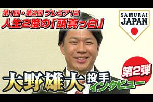 大野雄大投手インタビュー第2弾は、侍ジャパンでの思い出に残る試合や2019年プレミア12の記憶、ブルペンでのエピソードなどを語ってもらいました。