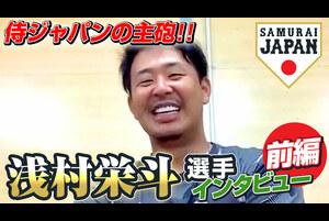 今回のインタビューは侍ジャパンの主砲・浅村栄斗選手が登場。前編では、侍ジャパンに初招集されたときの思い出やプレミア12での印象に残る試合、浅村選手にとっての侍ジャパンという場所についてなどを語ってもらいました。<br /> <br /> ↓YouTubeチャンネル登録はこちら<br /> http://www.youtube.com/channel/UCMDvzyLEZqvm4xwLuZRzTGg?sub_confirmation=1<br /> <br /> 侍ジャパン公式SNSアカウント<br /> Twitter: https://twitter.com/samuraijapan_pr<br /> Instagram: https://www.instagram.com/samuraijapan_official/<br /> Facebook: https://www.facebook.com/samuraijapan.official<br /> <br /> 侍ジャパンオフィシャルサイト<br /> https://www.japan-baseball.jp/