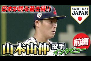 今回のインタビューは日本が誇る若き侍・山本由伸投手が登場。前編では、侍ジャパンに初招集されたときの思い出やプレミア12での印象に残る試合、優勝の瞬間の気持ちなどを語ってもらいました。<br /> <br /> ↓YouTubeチャンネル登録はこちら<br /> http://www.youtube.com/channel/UCMDvzyLEZqvm4xwLuZRzTGg?sub_confirmation=1<br /> <br /> 侍ジャパン公式SNSアカウント<br /> Twitter: https://twitter.com/samuraijapan_pr<br /> Instagram: https://www.instagram.com/samuraijapan_official/<br /> Facebook: https://www.facebook.com/samuraijapan.official<br /> <br /> 侍ジャパンオフィシャルサイト<br /> https://www.japan-baseball.jp/