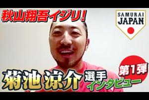 現役選手2人目のインタビューは、侍ジャパンの忍者・菊池涼介選手。侍ジャパンで仲の良い選手や、秋山翔吾選手不在のプレミア12で誰をイジったのか!?などを聞きました。