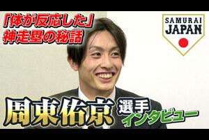 今回のインタビューは侍ジャパンのスピードスター・周東佑京選手が登場。プレミア12の代表メンバーに選出された瞬間の気持ちや印象に残る試合、神走塁の秘話、東京五輪への想いなどを語ってもらいました。<br /> <br /> ↓YouTubeチャンネル登録はこちら<br /> http://www.youtube.com/channel/UCMDvzyLEZqvm4xwLuZRzTGg?sub_confirmation=1<br /> <br /> 侍ジャパン公式SNSアカウント<br /> Twitter: https://twitter.com/samuraijapan_pr<br /> Instagram: https://www.instagram.com/samuraijapan_official/<br /> Facebook: https://www.facebook.com/samuraijapan.official<br /> <br /> 侍ジャパンオフィシャルサイト<br /> https://www.japan-baseball.jp/
