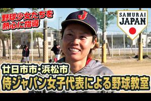3月に開催された侍ジャパン女子代表による女子野球教室の様子をお届け。広島県廿日市市ではOGの片岡安祐美さん、小西美加さんと、現役代表選手の三浦伊織選手、坂東瑞紀投手の4名が参加。静岡県浜松市では里綾実投手が野球少女たちを熱心に指導しました。坂東投手が語る故郷広島への特別な想いや、野球教室を終えた里投手のインタビューもご覧ください。<br /> <br /> ↓YouTubeチャンネル登録はこちら<br /> http://www.youtube.com/channel/UCMDvzyLEZqvm4xwLuZRzTGg?sub_confirmation=1<br /> <br /> 侍ジャパン公式SNSアカウント<br /> Twitter: https://twitter.com/samuraijapan_pr<br /> Instagram: https://www.instagram.com/samuraijapan_official/<br /> Facebook: https://www.facebook.com/samuraijapan.official<br /> <br /> 侍ジャパンオフィシャルサイト<br /> https://www.japan-baseball.jp/