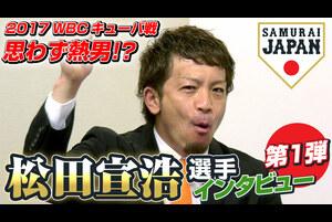 今回のインタビューは日本の元気印・松田宣浩選手が登場。第1弾では、初めて侍ジャパンの一員となった2012年のキューバ戦の話や、思わず熱男をしてしまった試合など印象に残る試合のエピソードを語ってもらいました。また、松田選手はあの選手を次世代のムードメーカーに任命!?<br /> <br /> ↓YouTubeチャンネル登録はこちら<br /> http://www.youtube.com/channel/UCMDvzyLEZqvm4xwLuZRzTGg?sub_confirmation=1<br /> <br /> 侍ジャパン公式SNSアカウント<br /> Twitter: https://twitter.com/samuraijapan_pr<br /> Instagram: https://www.instagram.com/samuraijapan_official/<br /> Facebook: https://www.facebook.com/samuraijapan.official<br /> <br /> 侍ジャパンオフィシャルサイト<br /> https://www.japan-baseball.jp/