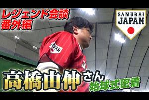 4月14日に開催された「結束!侍ジャパンナイター特別企画・世界を知るレジェンド会談」の直前に、東京ドームで行われた始球式に登場した高橋由伸さん。この日発表された紅色のセカンドビジターユニフォームを着用して臨んだ始球式とその前後を密着取材しました。<br /> <br /> ↓YouTubeチャンネル登録はこちら<br /> http://www.youtube.com/channel/UCMDvzyLEZqvm4xwLuZRzTGg?sub_confirmation=1<br /> <br /> 侍ジャパン公式SNSアカウント<br /> Twitter: https://twitter.com/samuraijapan_pr<br /> Instagram: https://www.instagram.com/samuraijapan_official/<br /> Facebook: https://www.facebook.com/samuraijapan.official<br /> <br /> 侍ジャパンオフィシャルサイト<br /> https://www.japan-baseball.jp/