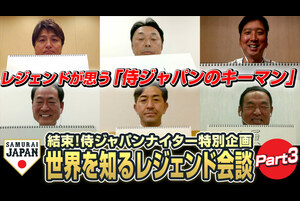 高橋由伸さん、宮本慎也さん、藤川球児さん、中畑清さん、G.G.佐藤さん、松中信彦さんによるオンライントークショーの模様を配信。<br /> 世界を知るレジェンド会談 Part3では、G.G.佐藤さんの国際大会での良かった思い出や、レジェンドが思う侍ジャパンのキーマン、今の侍ジャパンに一言アドバイスなどを語ってもらいました。<br /> <br /> ↓YouTubeチャンネル登録はこちら<br /> http://www.youtube.com/channel/UCMDvzyLEZqvm4xwLuZRzTGg?sub_confirmation=1<br /> <br /> 侍ジャパン公式SNSアカウント<br /> Twitter: https://twitter.com/samuraijapan_pr<br /> Instagram: https://www.instagram.com/samuraijapan_official/<br /> Facebook: https://www.facebook.com/samuraijapan.official<br /> <br /> 侍ジャパンオフィシャルサイト<br /> https://www.japan-baseball.jp/