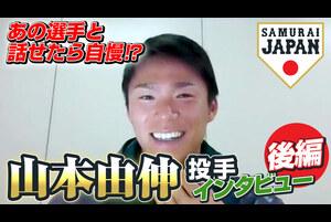 日本が誇る若き侍・山本由伸投手インタビュー。後編では、プレミア12での投手陣のムード―メーカーについてや山本由伸投手の独特な練習方法、東京五輪への想いなどを聞きました。山本由伸投手が最初近寄りづらかった選手とは?<br /> <br /> ↓YouTubeチャンネル登録はこちら<br /> http://www.youtube.com/channel/UCMDvzyLEZqvm4xwLuZRzTGg?sub_confirmation=1<br /> <br /> 侍ジャパン公式SNSアカウント<br /> Twitter: https://twitter.com/samuraijapan_pr<br /> Instagram: https://www.instagram.com/samuraijapan_official/<br /> Facebook: https://www.facebook.com/samuraijapan.official<br /> <br /> 侍ジャパンオフィシャルサイト<br /> https://www.japan-baseball.jp/