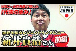 今回は4月28日にマツダ スタジアムで開催された「結束!侍ジャパンナイター」の始球式に登場した新井貴浩さんにインタビュー。<br /> 前編では、インタビューの直前に行われた始球式の模様と自己採点、2006年WBCや2008年北京五輪でのエピソード、日本代表の重みについて語ってもらいました。<br /> <br /> ↓YouTubeチャンネル登録はこちら<br /> http://www.youtube.com/channel/UCMDvzyLEZqvm4xwLuZRzTGg?sub_confirmation=1<br /> <br /> 侍ジャパン公式SNSアカウント<br /> Twitter: https://twitter.com/samuraijapan_pr<br /> Instagram: https://www.instagram.com/samuraijapan_official/<br /> Facebook: https://www.facebook.com/samuraijapan.official<br /> <br /> 侍ジャパンオフィシャルサイト<br /> https://www.japan-baseball.jp/