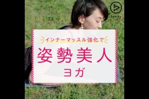 「インナーマッスルを鍛えて、目指せ姿勢美人!」<br /> -<br /> 今回はhitomi先生に、猫背改善やくびれづくりに効果的なインナーマッスルを鍛えるヨガを教えてもらいました<br /> ぜひ一緒にやってみてくださいね<br /> さっそくチェック<br /> -<br /> ☆ヨガの流れ☆<br /> 1.うつ伏せに寝て、背中の筋肉を使い、上半身を持ち上げる<br /> 手は肩のラインに置くように<br /> 2.片足を持ち上げ、顔は足首を見るようにする<br /> 3.吐く息でかかとを見て、吸う息で正面に戻るように<br /> 4.反対側も同様に。左右で1セット、20セット繰り返す<br /> 足首を見るときは肩が上がらないように注意<br /> 足はつけ根からお尻の力で持ち上げるように<br /> -<br /> 猫背改善やくびれづくりに効果あり<br /> ぜひおうちでやってみてくださいね<br /> -<br /> 【出演・監修】hitomi(ヨガインストラクター)