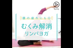 「むくみや腰の疲れが気になるときに。mariko先生が教えるヨガをやってみよう!」<br /> -<br /> 今回はmariko先生に、むくみ解消に効果的なヨガを教えていただきました<br /> 腰まわりが疲れたときにもおすすめです<br /> さっそくチェック<br /> -<br /> ☆ヨガのやり方☆<br /> 1.片ひざを立てて、片方のあしは前へ伸ばす<br /> 2.ももの裏、ふくらはぎ、あしの裏をつかみ、背筋をしっかり伸ばす<br /> 3.骨盤の位置を意識して、ゆっくり呼吸しながら45秒キープ<br /> 4.つかんでいたあしを、逆のももの外側に置く<br /> 5.前に伸ばしていたあしを曲げ、均等なバランスで座る<br /> 6.片手を床に着いて、伸ばした手を上から横へ引っ張っていく<br /> 7.上に伸ばしていた手を対角の床につく<br /> 8.上半身をももの上に預けてリラックス。<br /> 9.反対側も同様に45秒キープ。1回1セットおこなう<br /> -<br /> むくみ解消や腰の疲れに◎<br /> おうちでやってみてくださいね<br /> -<br /> 【出演・監修】Mariko(B-lifeインストラクター)<br /> もっと知りたい人は goo.gl/jjHD6s