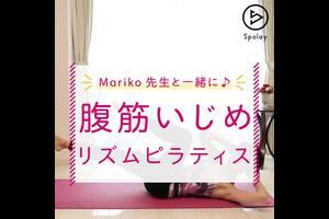 「Mariko先生とリズムピラティスで腹筋をいじめてみない?」<br /> -<br /> 今回は、Mariko先生に腹筋を強化するリズムピラティスを教えてもらいました<br /> さっそくチェック<br /> -<br /> 1.仰向けで足を真上に持ち上げ、両手を耳の後ろに置き、息を吐きながら、お腹を縮めるように上半身をアップ。これを8回おこなう<br /> 2.ひざを交互に曲げ、対角のひじとひざを近づける。左右交互に16回おこなう<br /> ウエストをしっかりツイストするよう意識<br /> 3.ひざを両手で抱えて、呼吸を整える<br /> -<br /> 美腹づくりに効果あり!<br /> 動画を見ながら一緒にやってみてくださいね<br /> ※ただし、身体に痛みのある人はすぐに中止して、無理のない範囲でおこなうようにしてください<br /> -<br /> 【出演・監修】Mariko(B-lifeインストラクター)<br /> もっと知りたい人は goo.gl/jjHD6s