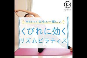 「Mariko先生と一緒に、リズムピラティスでくびれメイク!」<br /> -<br /> 今回は、Mariko先生にくびれに効くリズムピラティスを教えてもらいました<br /> さっそくチェック<br /> -<br /> 1.ひざ立ちで足を腰幅に開き、右足を横に出し、両手を組んで真上に伸ばす<br /> 2.上半身を右へ小さく2回、左へ大きく1回倒す<br /> 3.上半身を真横に倒すよう意識して、4セットおこなう<br /> 4.上半身を左側へ4回倒す<br /> 5.左手を床につけ、両足を伸ばしてキープ<br /> 腰の位置を高く保つよう意識して<br /> 6.ひざをついて反対側も同様におこなう<br /> -<br /> くびれ作りに効果あり!<br /> 動画を見ながら一緒にやってみてくださいね<br /> ※ただし、身体に痛みのある人はすぐに中止して、無理のない範囲でおこなうようにしてください<br /> -<br /> 【出演・監修】Mariko(B-lifeインストラクター)<br /> もっと知りたい人は goo.gl/jjHD6s
