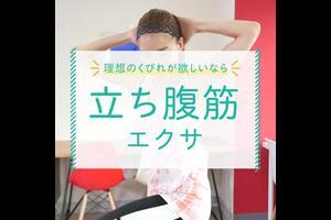 「立ったままでできる腹筋エクササイズがあるってホント!?」<br /> -<br /> 今回は奥津先生(@okutsu_nanako)に立ったままでできる腹筋エクササイズを教えてもらいました<br /> ぜひ一緒にやってみてくださいね<br /> さっそくチェック<br /> -<br /> エクササイズの流れ<br /> 1.足を肩幅に開いて、背筋をのばす<br /> 2.手を頭の後ろで組む<br /> 3.息を吐きながら、胸とひざを近づける<br /> 4.息を吸いながら戻す<br /> 5.反対側も同様に。左右10回✕2セット<br /> 背筋をのばして、鎖骨を開くように意識<br /> ひざを上げる時は、後ろを見るイメージで<br /> -<br /> お腹のシェイプアップに効果あり<br /> ぜひおうちでやってみてくださいね<br /> -<br /> 【出演・監修】奥津菜々子(フィットネスインストラクター)