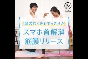 「スマホの使い過ぎで疲れた首に。武田先生と一緒に筋膜リリースしてみよう!」<br /> -<br /> 今回は武田先生にスマホ首に効果的な筋膜リリースを教えていただきました。<br /> 首を突き出し、負荷のかかった首の筋膜をリリースすれば、顔のむくみもすっきりしちゃいますよ<br /> さっそくチェック<br /> -<br /> 1.靴下にテニスボールを2つ詰める<br /> 2.ひざを立てあお向けに寝て、ボールの上に頭を乗せる<br /> 3.頭と首の間にボールを置いて、あごを引く<br /> 4.しっかりと頭に重みをかけて、1分間プレス<br /> 首の筋膜をリリースすることで、首まわりの負担を軽減<br /> -<br /> 詳しく知りたい方はYouTubeもチェック<br /> https://youtu.be/a2ZCao27gZg<br /> -<br /> 首の筋膜リリースで美しい姿勢を目指しましょう<br /> 動画を見ながら、おうちでやってみてくださいね<br /> ※ただし、身体に痛みのある人はすぐに中止して、無理のない範囲でおこなうようにしてください<br /> -<br /> 【出演・監修】武田敏希(パーソナルトレーナー)