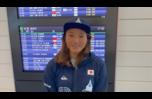 波乗りジャパンが五輪最終選考会へ出発!松田詩野コメント