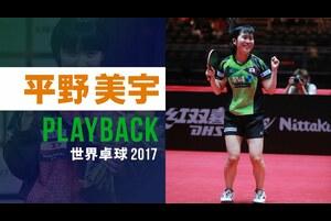 平野美宇(JPN)HIRANO Miu<br /> 生年月日:2000年4月14日<br /> 出身地:山梨県中央市<br /> <br /> 卓球選手の両親のもと、3歳から卓球を始める。小学1年で全日本選手権のバンビの部を制し、同学年の伊藤美誠と切磋琢磨をしながら、数々の最年少記録を打ち立ててきた。<br /> <br /> リオ五輪の出場を逃した2016年から、より攻撃的なスタイルにチェンジしたことでプレーが一気にスケールアップ。2016年のワールドツアー・ポーランドオープンでツアー初優勝、続くワールドカップでも史上最年少Vを果たす。<br /> <br /> 2017年1月の全日本選手権では、石川佳純に前年の雪辱を晴らして史上最年少優勝を果たすと、4月のアジア選手権で丁寧、朱雨玲、陳夢という格上の中国選手を3連破してセンセーショナルな優勝。6月の世界卓球2017ドイツ(個人戦)でも準決勝まで勝ち上がり、48年ぶりとなる女子シングルスのメダルを獲得した。<br /> <br /> 【プレースタイル】<br /> 右シェーク両面裏ソフトドライブ型で、元々は安定志向のラリータイプだったが、現在はドライブの威力も連打のスピードも攻撃的に進化。コートの両サイドを広角に打ち抜く両ハンドドライブは中国選手がノータッチで抜かれるほどの高い精度を誇っている。<br /> <br /> <br /> 【テレビ東京卓球チャンネル】<br /> テレビ東京が運営する、国内最大の卓球動画専門チャンネル。世界卓球やワールドツアーなど、一流選手によるトップレベルの戦いから、インタビュー・練習風景まで、卓球にまつわる幅広いコンテンツを公開しています。<br /> <br /> 【テレビ東京卓球NEWS】<br /> https://www.tv-tokyo.co.jp/tabletennis/