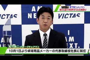 松下浩二 卓球メーカー「VICTAS」社長就任会見