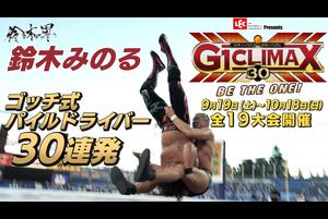 【新日本プロレス】鈴木みのる ゴッチ式パイルドライバー 30連発!【30回目のG1CLIMAX】