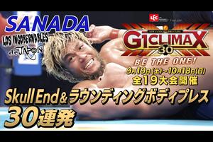 【新日本プロレス】SANADA Skull End&ラウンディングボディプレス 30連発!【30回目のG1CLIMAX】