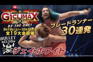 【新日本プロレス】ジェイ・ホワイト ブレードランナー 30連発!【30回目のG1CLIMAX】