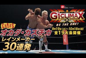 【新日本プロレス】オカダ・カズチカ  レインメーカー30連発!【30回目のG1CLIMAX】