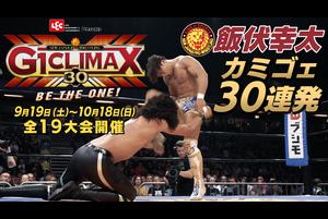 【新日本プロレス】飯伏幸太 カミゴェ30連発!【30回目のG1CLIMAX】