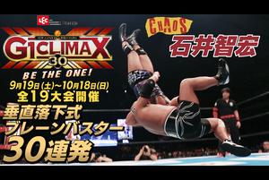【新日本プロレス】石井智宏 垂直落下式ブレーンバスター 30連発!【30回目のG1CLIMAX】