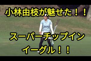 奇跡のチップインイーグル!!小林由枝が魅せた!!気持ちいい〜ショット![ユピテル・静岡新聞SBSレディース]