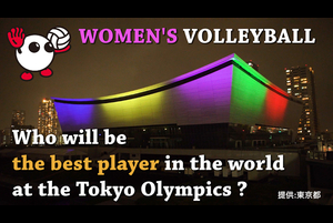 7月・東京に集結!?<br /> バレーボール、注目の世界のエースをご紹介!<br /> 東京オリンピックのバレーボールは7月24日から始まります!