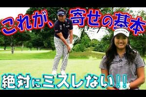 第9回のテーマは、アプローチの基本です。意外と正しい打ち方を知らないアベレージゴルファーが多いだけに、この機会にぜひ覚えましょう。藤田寛之プロによれば、インパクトでもハンドファーストの形をキープすることが大切だと言います。ミス日本ミススポーツの田中絵梨果さんが指導を受けました。進行役をレッスンプロのジミー常住氏が務めます。